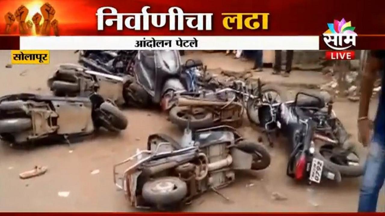 maratha reservation, maratha agitation, solpaur,