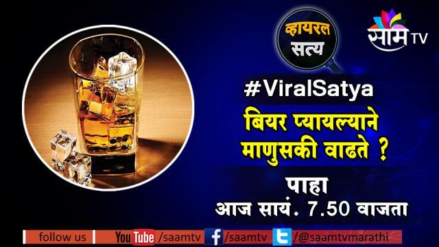 Viral Satya , Marathi news, Saam Tv, Beer story