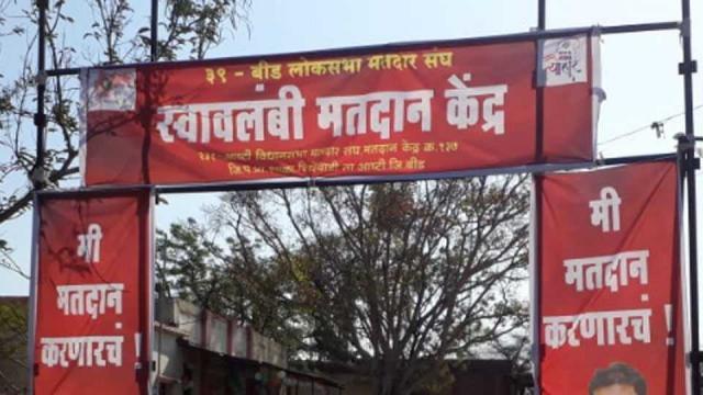 Loksabha 2019, voting, beed