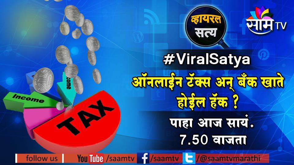 Viral Satya , Marathi news, Saam Tv,