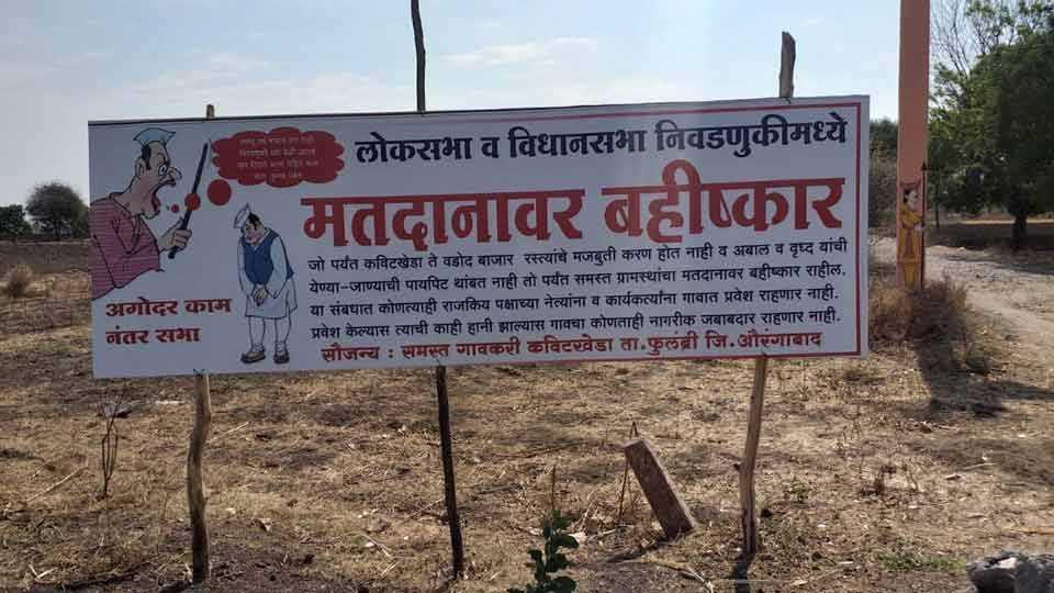 loksabha 2019, maharashtra , election 2019, marathi news