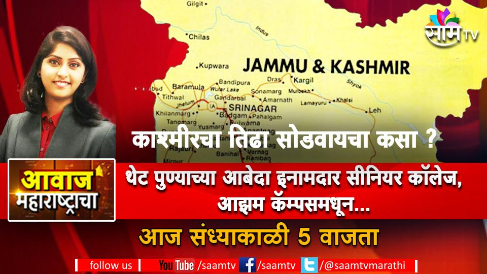 kashmir issue, Awaaz Maharashtracha , Ahswini Jadhav Kedari