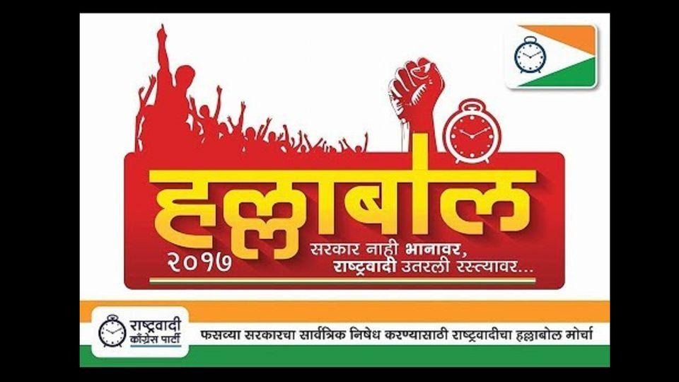 Hallabol, Aurangabad Hallabol, Sharad Pawar , NCP ,