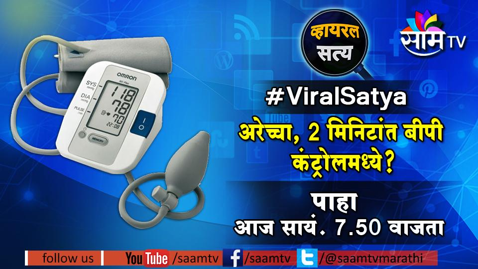 Viral Satya , Marathi news, Saam Tv, BP control video,