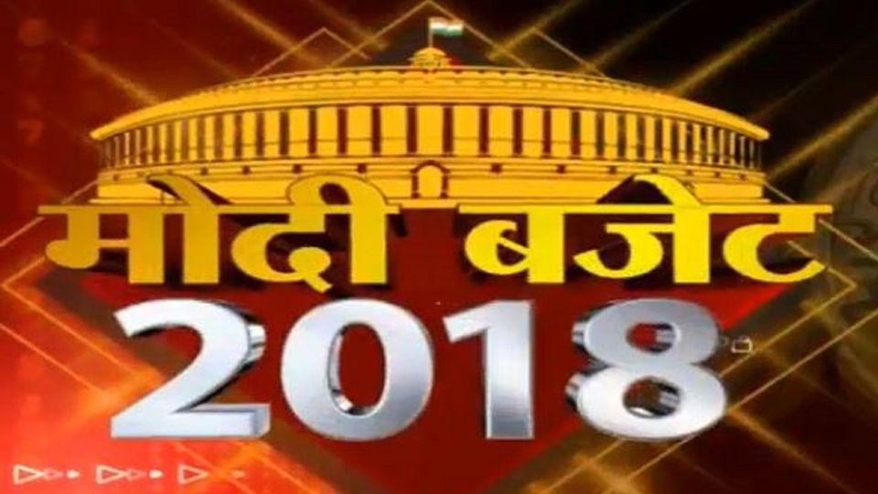 Union Budget 2018, Modi Budget 2018, Arun Jeaitely , Full Speech