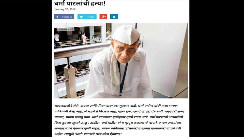 Samana On Dharma Patil, Farmer Suicide , Matralaya Suicide, BJP, Shivsena