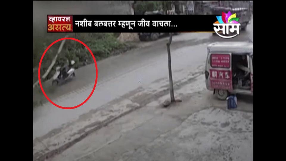 Viral Satya , Marathi news, Saam Tv, China Viral Video, Bikerider tree fall