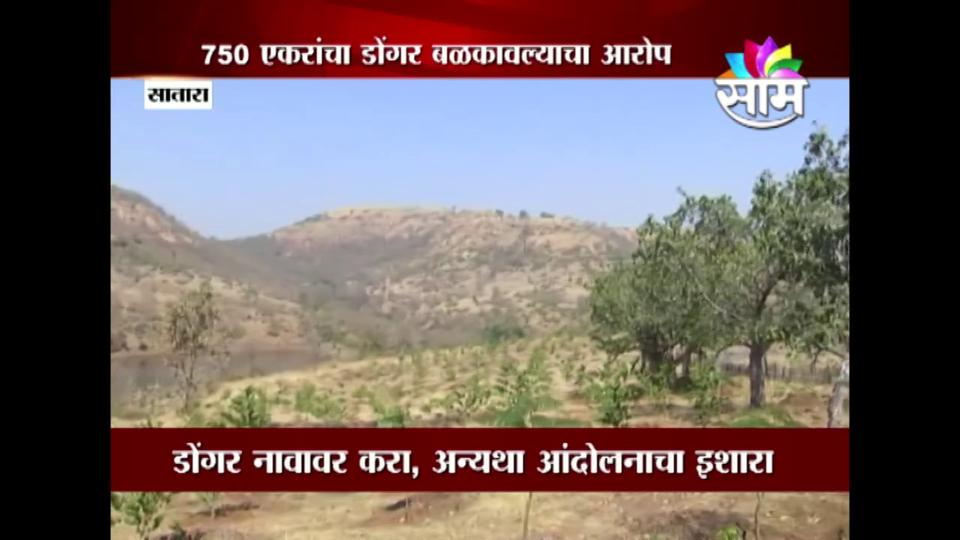 Mountain Theft, Maharashtra, Satara