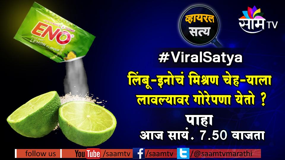 viral satya , eno and lemon face pack , beauty tips , viral video