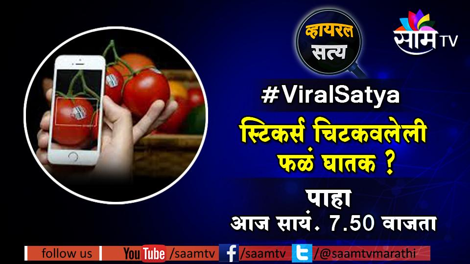 Viral Satya , Marathi news, Saam Tv, stickers on the fruits,