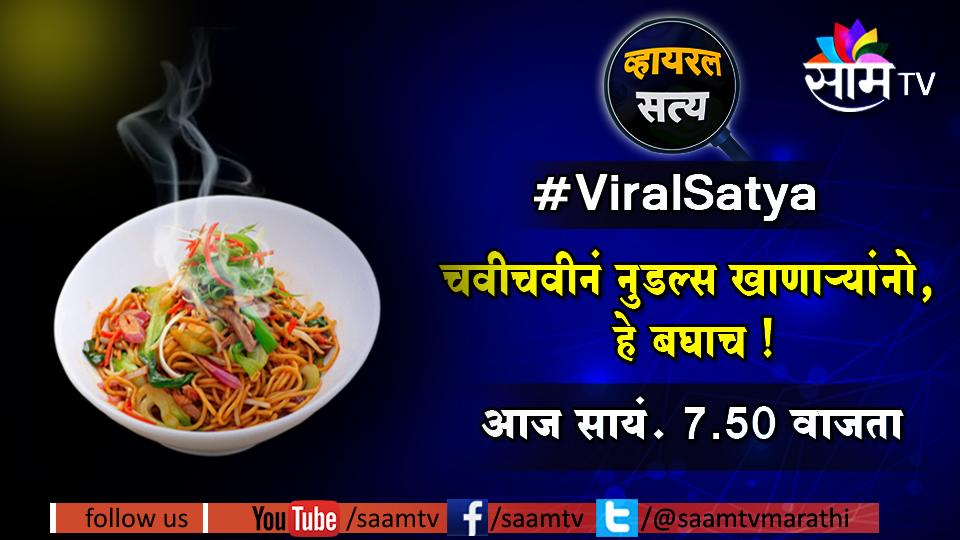 Viral Satya , Marathi news, Saam Tv, Noodles,