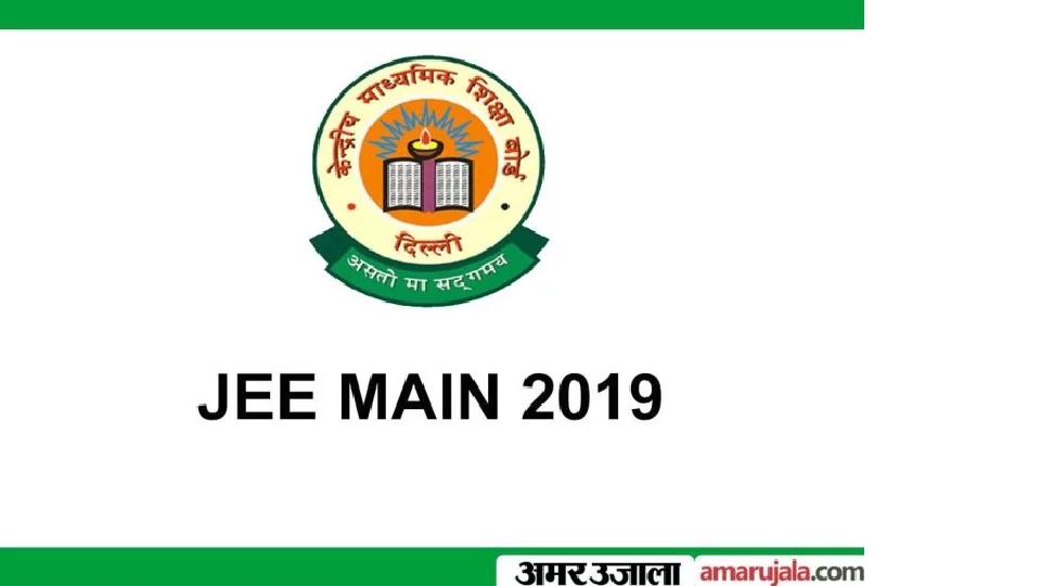 education, JEE exam, date