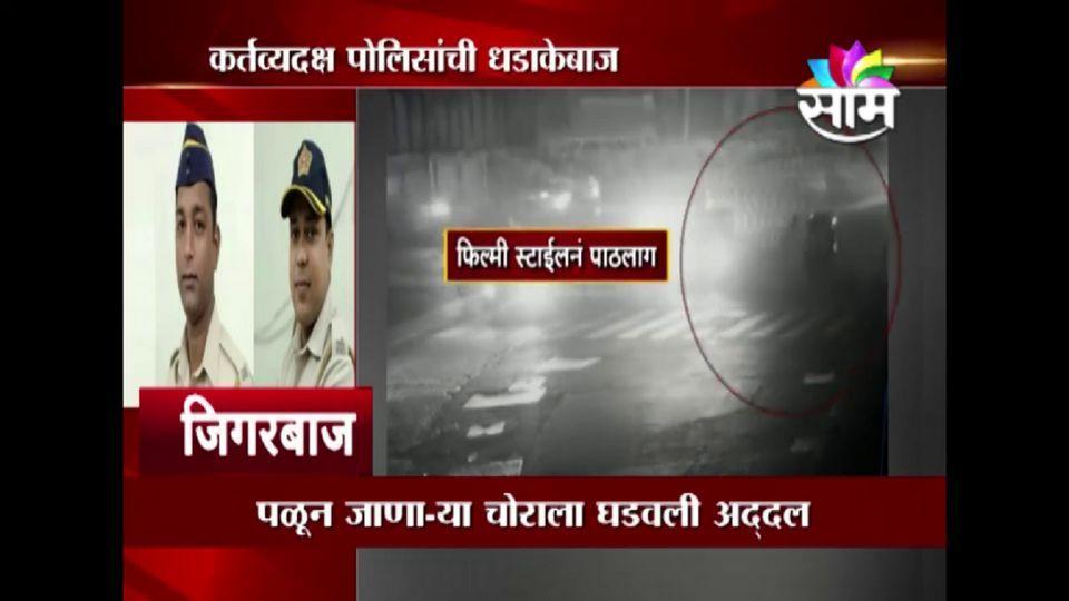 Mumbai, Mumbai Police, Marathi news