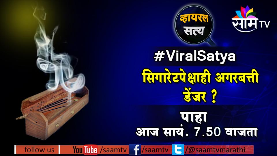 Viral Satya , Marathi news, Saam Tv, China Viral Video