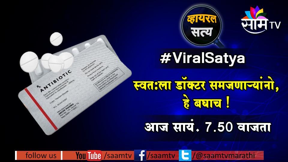 Viral Satya , Marathi news,