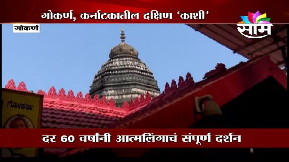Gokarna, Mahashivratri,