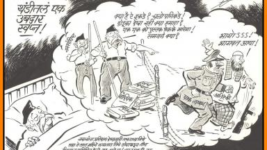 political cartoon, raj thackeray