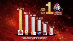 saam tv. sakal media group, number 01 , marathi news