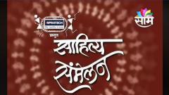 Sahitya Sammelan, Maharati, MarathI Bhasha Din