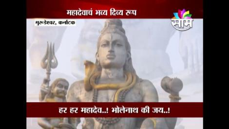 Murudeshwar, Shiva temple, Karnataka ,