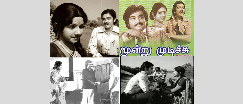 All of 13, Sridevi appeared in her first starring role in the 1976 Tamil movie Moondru Mudichu opposite Rajinikanth and Kamal Haasan. The movie was a love triangle, with Rajinikanth playing the anti-hero.