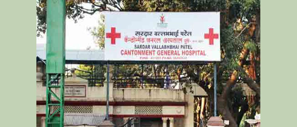 Sardar Vallabhbhai Patel Cantonment General Hospital