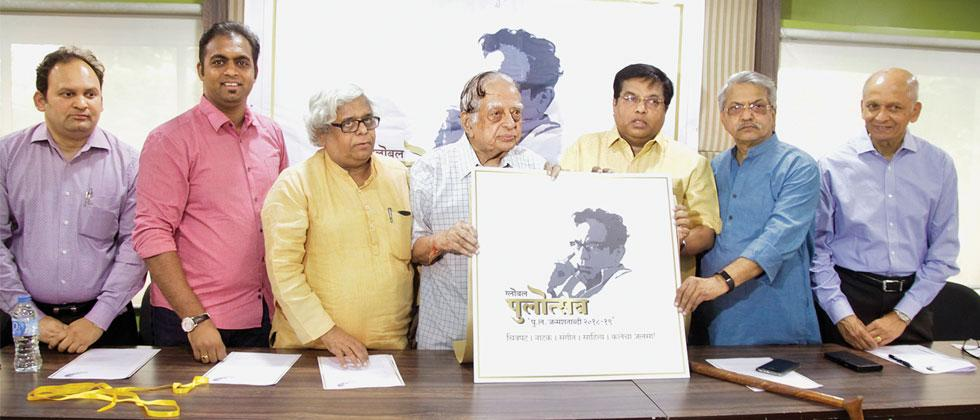 Global Pulotsav Logo was released by author DM Mirasdar (C) on Thursday. (L to R) Naynish Deshpande (Ashay Sanskrutik), Satish Jakatdar, Virendra Chitrav (Ashay Sanskrutik), and Dr Satish Desai (Bruhan Maharashtra Mandal, America)