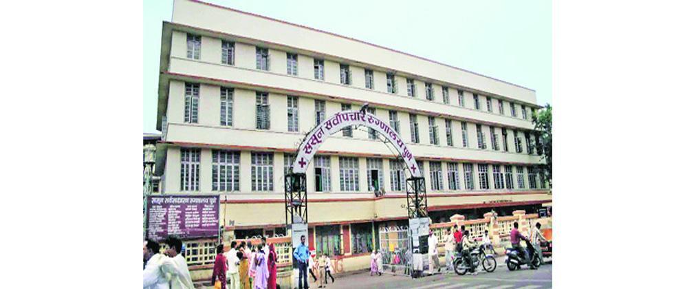 Sassoon govt hospital