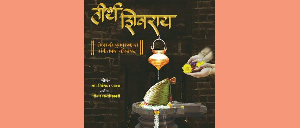 An ode to Chhatrapati Shivaji