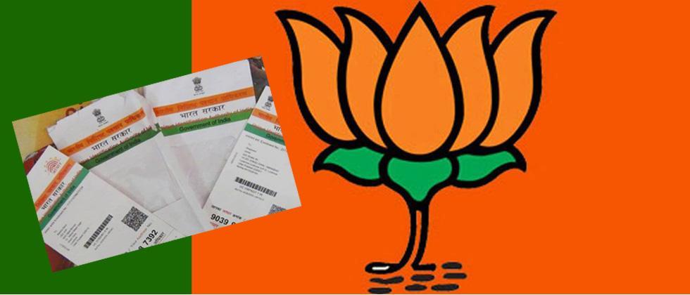 Aadhaar verdict big victory for pro-poor Modi govt: BJP