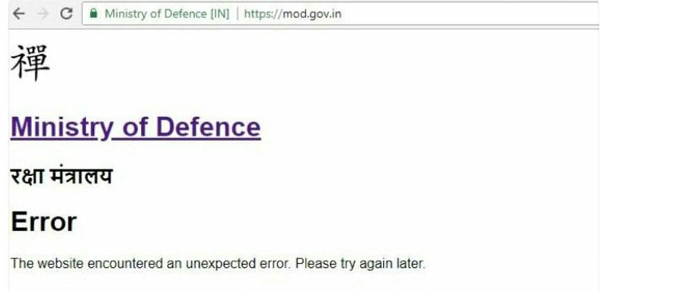 Website of defence ministry hacked