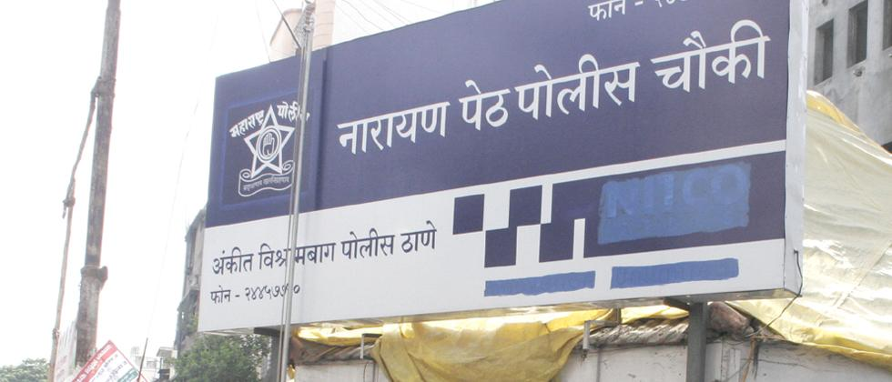 Pune City Police are strengthening beat system to know each house