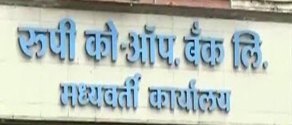 Rupee Cooperative Bank has earned profit of Rs 11.87 crore