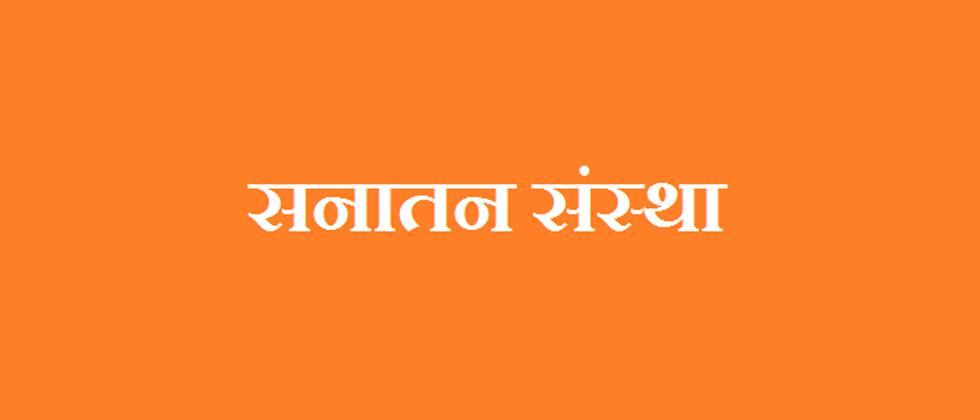 SP, Congress reiterate demand to ban Sanatan Sanstha