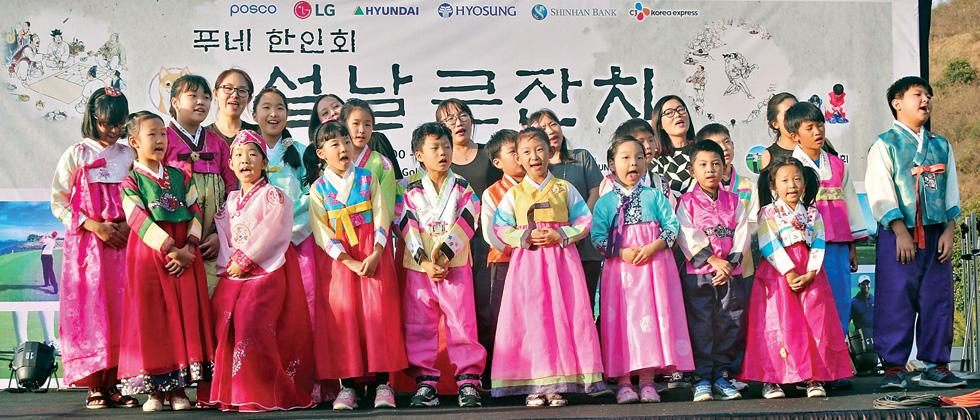 Korean New Year celebrated in city