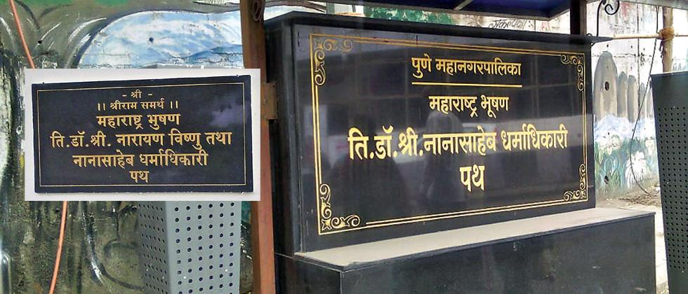 Two plaques (one in inset), with the names of the roads, installed at Dhankawadi Post Office Chowk and at Taljai Hills in the city.