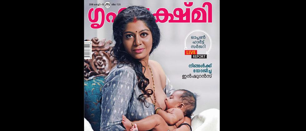 Model breastfeeding on Kerala magazine cover Grihalakshmi