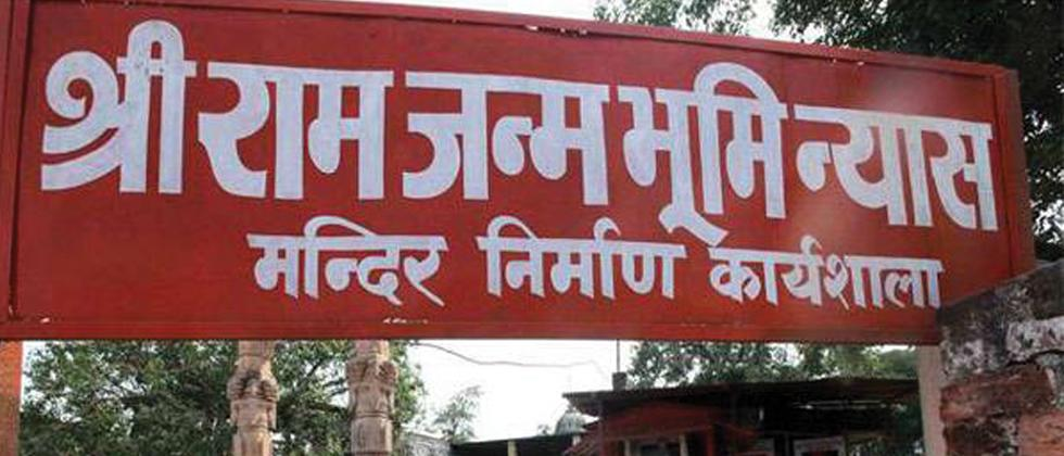 VHP welcomes govt's writ in SC seeking return of Ayodhya land to original owners