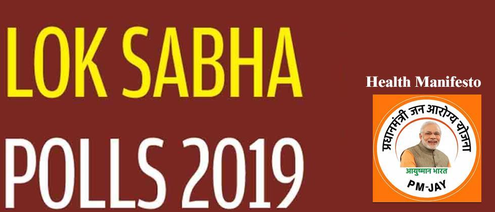 LokSabha 2019: Jan Arogya Abhiyan releases People's Health Manifesto-2019