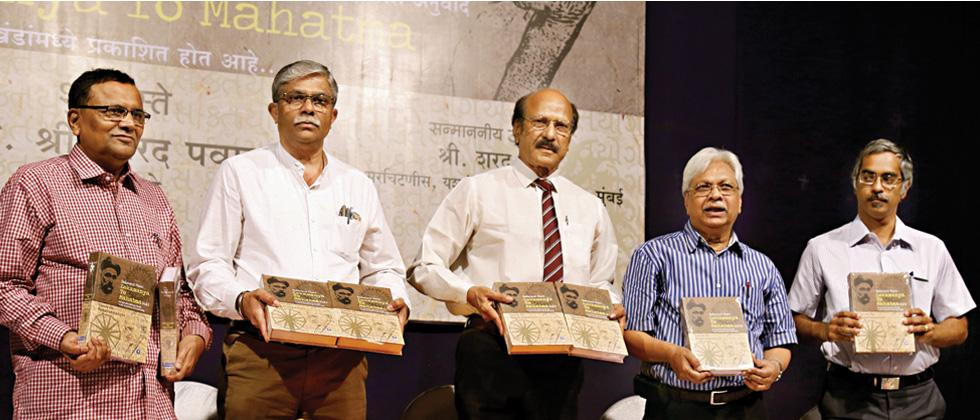 Mores Lokmanya to Mahatma book released