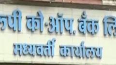 Rupee Co-op Bank gets extension for its licence