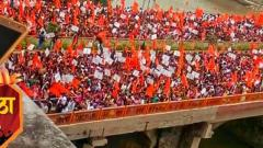 Maratha reservation implemented